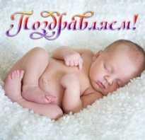 Поздравления с рождением сына родителям христианские. Поздравления с рождением сына для мамы и папы