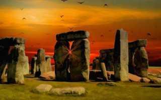 Нераскрытые загадки Стоунхенджа. Как добраться до древних камней? Стоунхендж – загадка природы или творение человечества