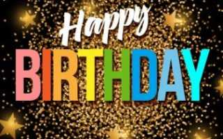Грамотное поздравление с днем рождения своими словами. Слова поздравления с днем рождения своими словами