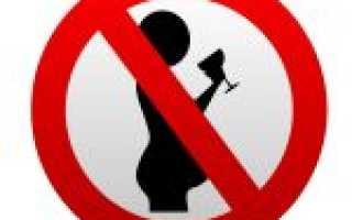 Можно ли пить алкоголь на ранних сроках беременности? Полезные и вредные напитки для организма беременной