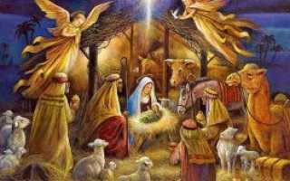 Как рассказать детям о рождестве. Рождество Христово: история праздника и традиции (кратко) для детей и взрослых