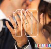 Десятая годовщина свадьбы: как отмечать и что дарить? Что подарить на Розовую (янтарную, оловянную) свадьбу
