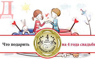 Подарки к четвертой годовщине: что дарить на льняную свадьбу? Что дарить на льняную годовщину (4 года свадьбы)