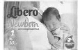 Хорошие подгузники для девочек. Одноразовые подгузники для новорожденных: отзывы и обзор известных марок