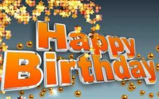 Весточка из прошлого: как поздравить бывшего с Днем рождения. Поздравления бывшему парню: лучшие идеи и советы