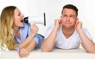 Что делать если муж меня не слышит. Мой парень меня не слышит и не хочет меняться. Почему партнер перестал тебя слышать