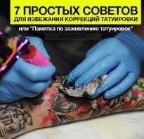 Как ухаживать за татуировкой в первые несколько дней. Памятка по заживлению татуировок от VladBlad Irons