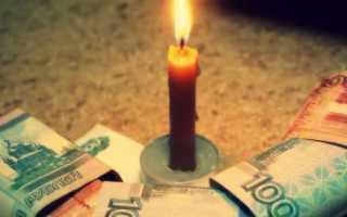 Заговоры белой магии на срочные деньги. Мощные заговоры на большие деньги и успех. Заговор на двенадцать монет