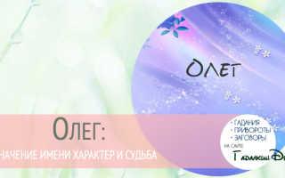 Что означает имя Олег для мальчика и мужчины: полная характеристика. Значение имени Олег. Толкование имени
