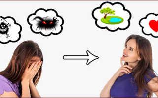 Как не допускать дурные мысли. Как избавиться от негативных мыслей? Как избавиться от плохих мыслей и страха