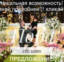 Оригинальное предложение девушке выйти замуж. Как сделать предложение девушке — оригинально и романтично