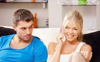 Как сделать чтобы муж ревновал. Не отчитывайтесь ему о каждом звонке. Нужно ли заставлять ревновать своих бывших