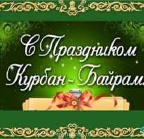 Поздравления хайт байрам. СМС поздравления с праздником Курбан Байрам: красивые открытки с праздником