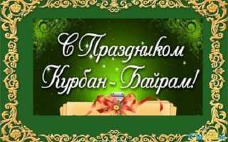 Курбан-байрам — красивые поздравления. СМС поздравления с праздником Курбан Байрам: красивые открытки с праздником