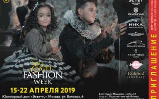 Неделя моды estet fashion week. Estet Fashion Week пройдет в шестнадцатый раз. Партнеры Estet Fashion Week