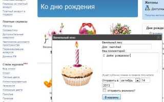 Почему нельзя поздравлять заранее с днём рождения. Поздравления с днем рождения с опозданием своими словами