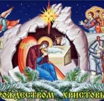 Поздравления с рождеством христовым в прозе тете. Поздравление с рождеством христовым в прозе короткие