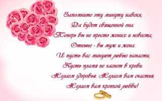 Душевное поздравление дочери в день свадьбы. Напутствия матери дочери на свадьбе и как помочь ей выйти замуж