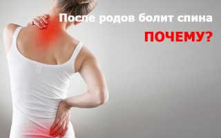 После родов болит спина что. После родов болит спина в области поясницы и лопаток: причины и лечение