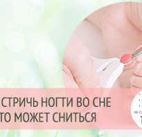 Сонник стричь ногти у людей. Маникюр во сне: делают мужчины и женщины. Что если снится стричь ногти