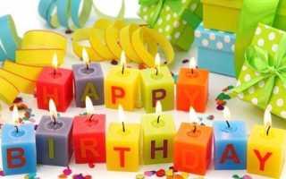 Очень красивые поздравления с днем рождения в стихах. Как организовать праздник в честь дня рождения