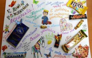 Написать плакат с днем рождения. Как оформить плакат на день рождения: идеи для праздника родителей, ребенка, коллег