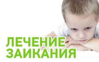 Ребенок заикается 2 года. Что делать, если ребёнок заикается: различные методики и средства лечения