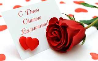 День святого валентина происхождение праздника. Что за праздник день святого валентина и как его отмечают в россии