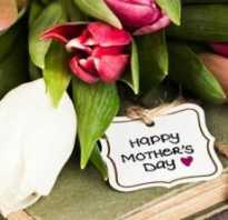 Поздравления с днем матери в прозе — поздравления своими словами. Поздравления в прозе с днем матери