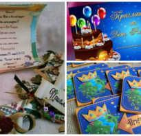 Приглашение друзей на юбилей. Как сделать пригласительные открытки на детский день рождения своими руками