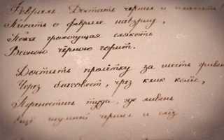 Как написать красивые буквы? Техника выработки хорошего почерка. Как научиться быстро и красиво писать ручкой