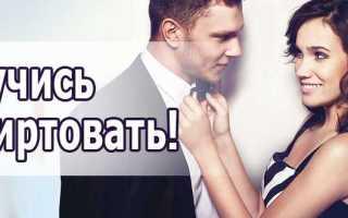 Как научиться флиртовать с парнем по переписке: женские уловки. Как правильно флиртовать с парнем, чтобы понравиться