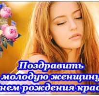 С днем рождения молодой девушке красивые поздравления. Молодой женщине поздравления с днем рождения