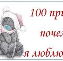 10 причин почему я люблю тебя. Подарок «100 причин, почему я люблю тебя» – стократное признание в любви