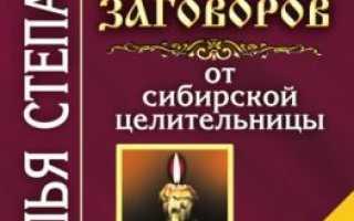 Наталья степанова — золотая книга лучших заговоров от сибирской целительницы. Молитва чтобы перестал дождь