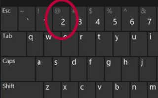 Как написать собака на клавиатуре. Как на клавиатуре набрать «собаку» — три способа для ПК и ноутбука
