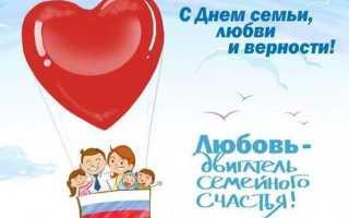 Поздравления в прозе с днем семьи любви верности. Поздравления в прозе с днем семьи, любви и верности