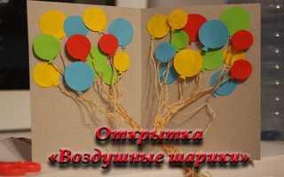 Открытки с днем рождения девушке с шарами. Оригинальная открытка с воздушными шариками своими руками