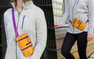 Выкройка поясной сумки для женщин. Кожаная сумочка для пояса своими руками. Пришиваем крепеж для ремня