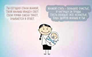 Поздравление с рождением сына своими словами. Поздравления с рождением сына своими словами короткие