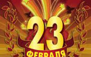 Сообщение на тему праздник 23 февраля. История праздника «23 февраля». История двух великих поражений