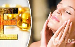 Витамин е в капсулах инструкция по применению для лица. Как применять витамины. Применение в косметологии и отзывы
