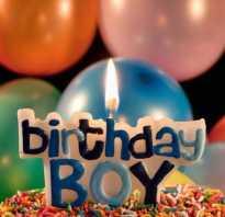 Поздравление открытка мальчику 8 лет. Поздравление мальчику с днем рождения (8 лет) — каким оно должно быть
