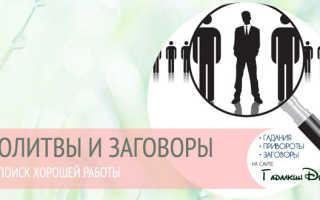 Заговор на работу: последствия. Заговоры и молитвы, чтобы найти работу. Молитва чтоб найти работу хорошую мужу
