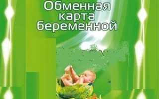 Обменная карта беременной. Когда выдают на руки обменную карту беременной: как она выглядит и для чего нужна