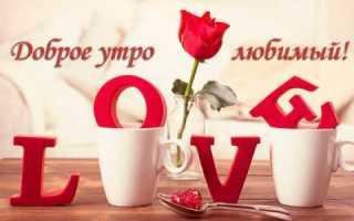 Романтичное пожелание доброго утра любимому. Я счастлива – ведь утро начинается с тебя! Смс с добрым утром любимому парню