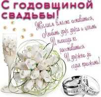 Поздравления с днем свадьбы в прозе. Поздравления с днем свадьбы в прозе — поздравления своими словами