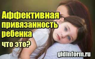 Сильная привязанность к матери у ребенка. Аффективная привязанность Отношение ребенка к матери в 4 года