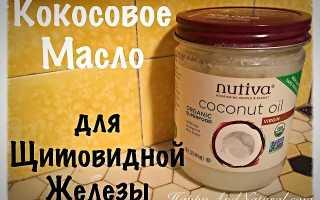 Как пользоваться натуральным кокосовым маслом. Использование кокосового масла для волос. Для щитовидной железы