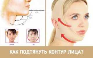 Самые эффективные способы подтяжки лица. Как подтянуть лицо и сделать кожу упругой в домашних условиях